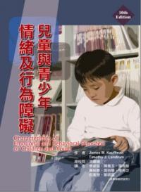 兒童與青少年情緒及行為障礙(Characteristics of Emotional and Behavioral Disorders of Children and Youth, 10th edition)