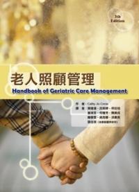 老人照顧管理(Handbook of Geriatric Care Management)