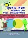 遇見李歐.李奧尼的驚奇世界—用李歐?李奧尼的繪本來教學(Teaching With Favorite Leo Lionni Books (Grades K-2))