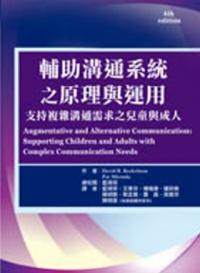 輔助溝通系統之原理與運用:支持複雜溝通需求之兒童與成人(Augmentative and Alternative Communication: Supporting Children and Adults with Complex Communication Needs, 4th edition)