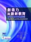 創造力與創新教育:創造力教學實務指引(Educating for Creativity and Innovation: A Comprehensive Guide for Research-Based Practice)