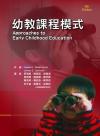 幼教課程模式(三版)