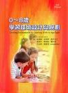 0~8歲學習環境設計與規劃(二版)