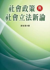 社會政策與社會立法新論(第二版)