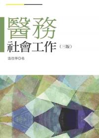 醫務社會工作(三版)
