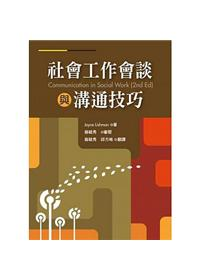 社會工作會談與溝通技巧Communication in social work (2nd ed)