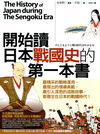 開始讀日本戰國史的第一本書