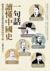 一句話讀懂中國史 原來歷史才是最有用的職場指導手冊
