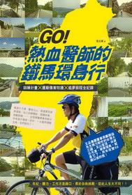 GO!熱血醫師的鐵馬環島行 訓練計畫X 運動傷害防護X 追夢旅程全記