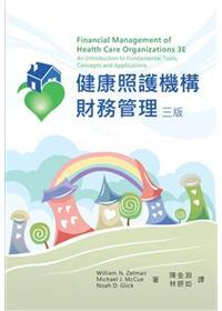 健康照護機構財務管理 中文第三版 2013年 (Finanacial MGMT of Health Care Organizations 3/E)
