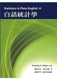 白話統計學 中文第一版 2013年 (Statistics in Plain English 3/E)
