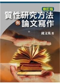 質性研究方法與論文寫作 修訂版 2014年(附學習光碟)