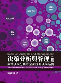 決策分析與管理:紫式決策分析以全面提升決策品質 第二版2015