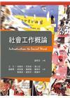 社會工作概論 第一版 2014年