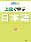 主題別上級學日本語(三訂版)(書+CD)