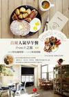 首爾人氣早午餐brunch之旅-60家特色咖啡館、130道味蕾探險