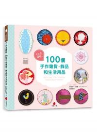 不只是繡框!100個手作雜貨、飾品和生活用品