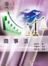 商事法[2012年9月/17版]