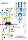史上最強日語單字~各種領域、任何表現,即時應用、速記好查,這輩子只需要這一本獨一無二的超詳細單字書