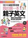 我的第一本親子英文【QR碼隨身學習版】:24小時學習不中斷,英語家庭化的萬用手冊,手機一掃隨時參與學習!(附擬真親子英文對話MP3+智慧QR碼)