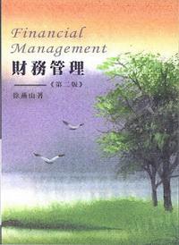 財務管理[2011年12月/2版]