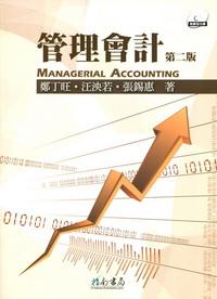 管理會計[2012年5月/2版]