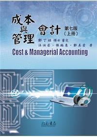 成本與管理會計(上冊) )第七版