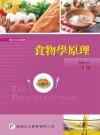 食物學原理(9D225)餐旅系列