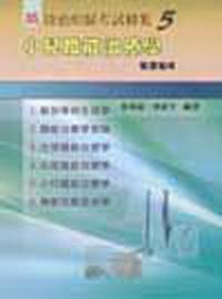 職能治療師考試秘笈5-小兒職能治療學精選題庫[VQ55-T]