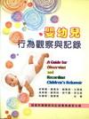 嬰幼兒行為觀察與記錄[MD20]