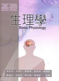 基礎生理學[CJ65]