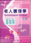 老人護理學[2011年2月/3版/AE-50]