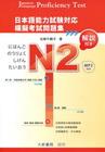 日本語能力試驗對應 N2模擬考試問題集[附光碟]