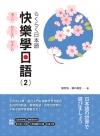 快樂學日語02(書 + MP3)