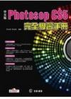 中文版Photoshop CS5完全學習手冊[附光碟]