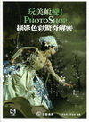 玩美蛻變PHOTOSHOP攝影色彩驚奇解密(附光碟/YC1130)