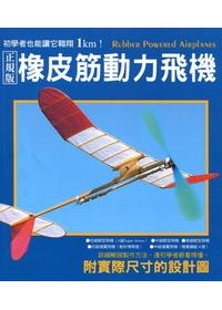 正規版 橡皮筋動力飛機