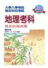 指定科目考試地理科歷屆試題總覽(102)
