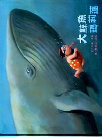 大鯨魚瑪莉蓮[精]