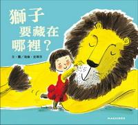 獅子要藏在哪裡?How to hide a lion