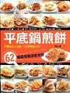平底鍋煎餅-62種最常歡迎的家常餅(美食排排站)