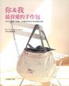 你&我最喜愛的手作包:花布×條紋×亞麻.44個初學者必學的簡單包款