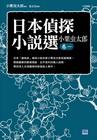 日本偵探小說選小栗虫太郎(卷一)-失樂園殺人事件