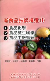 新食品技師精選(Ⅰ) 食品化學、食品微生物學、食品工廠管理[Q910A]
