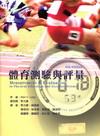 體育測驗與評量[原文6版]