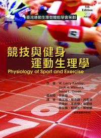 競技與健身運動生理學