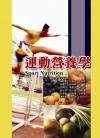 運動營養學(Sport Nutrition)