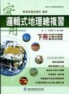 華逵高中實用邏輯式地理總複習(下)