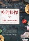 食品安全與生活: 吃的抉擇‧台灣聯大的九堂通識課