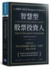 智慧型股票投資人(全新增訂版)(智慧投資 389)
